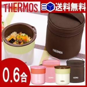 【送料無料】保温ごはんコンテナー JBP-250【 THERMOS フードポットスープジャー スープポット スープ用 お弁当箱 保温 】LF500B07b000|yh-life-inc