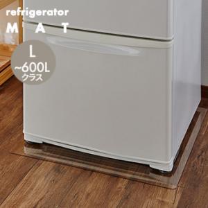 冷蔵庫キズ防止マットLサイズ(〜600lクラス) 冷蔵庫マット 冷蔵庫 マット 防音マット 防音シート 送料無料 LF500B10b000|yh-life-inc
