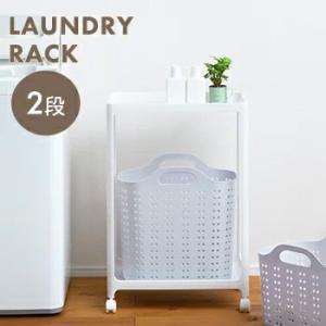 ボルカ ラック2段 ランドリバスケット ランドリーラック ランドリーボックス 洗濯カゴ 洗濯機ラック ランドリー収納 脱衣かご 送料無料|yh-life-inc