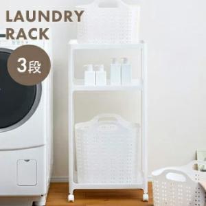 ボルカ ラック3段 ランドリバスケット ランドリーラック ランドリーボックス 洗濯カゴ 洗濯機ラック ランドリー収納 脱衣かご 送料無料|yh-life-inc