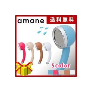 【送料無料】シャワーヘッド天音 amane 【 シャワーヘッド amane 節水 】LF510B05b000|yh-life-inc