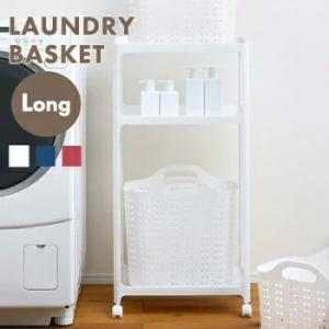 ボルカ バスケット ロング ランドリバスケット ランドリーラック ランドリーボックス 洗濯カゴ 洗濯機ラック ランドリー収納 脱衣かご|yh-life-inc