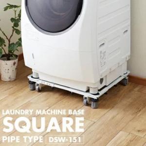洗濯機 置き台 角パイプ  【 洗濯機 台 キャスター 】...