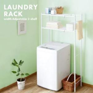 ランドリーラック 角パイプ洗濯機棚 洗濯機ラック 収納 送料無料|yh-life-inc