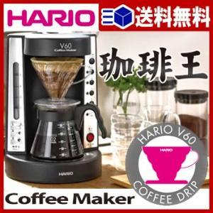 【送料無料】V60珈琲王コーヒーメーカーブラック【 コーヒー HARIO ハリオ ドリップ 珈琲 コーヒーメーカー 】LF557B01b000|yh-life-inc