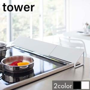 排気口カバータワー 排気口カバー コンロ奥 カバー 汚れ防止 送料無料 LF570B07b000