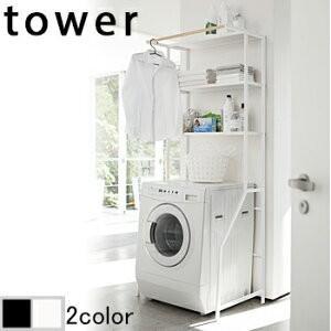 ランドリーシェルフ タワー 洗濯機棚 ランドリー収納 ランドリーラック バス 送料無料 LF570B10b000 yh-life-inc