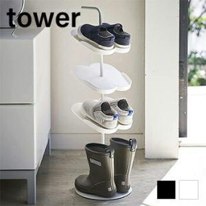 キッズシューズラック タワー スリム 子供靴 省スペース 靴箱 靴置き 玄関 送料無料 山崎実業 LF570B09b000|yh-life-inc