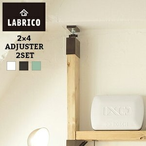 LABRICO(ラブリコ) 2個セット 2×4アジャスター 棚受け DIY 壁 柱 棚 送料無料 L...