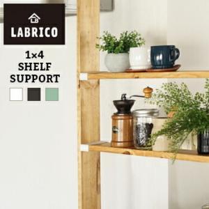 LABRICO(ラブリコ) 1×4棚受 【 棚受け DIY 壁 柱 棚 】LF611B04b000