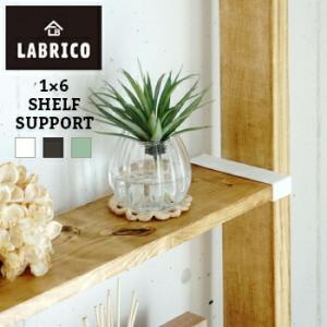 LABRICO(ラブリコ) 1×6棚受【 棚受け DIY 壁 柱 棚 】LF611B04b000