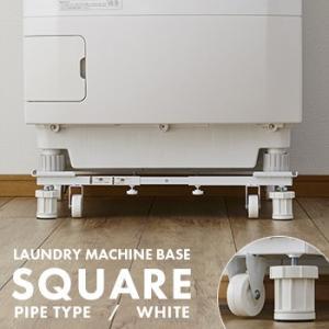 新洗濯機スライド台 ホワイト 洗濯機 置き台 洗濯機 台 洗濯機 下の台 送料無料
