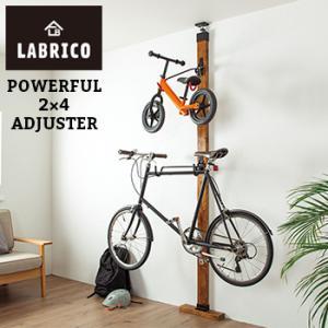 2×4強力 突ぱりキャップ LABRICO ラブリコ DIY 壁 柱 棚 パーツ 自転車 送料無料 ...