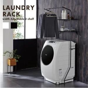 ランドリーラック LR-201  洗濯機ラック 洗濯機棚 ランドリー収納 2段 伸縮 送料無料 LF...