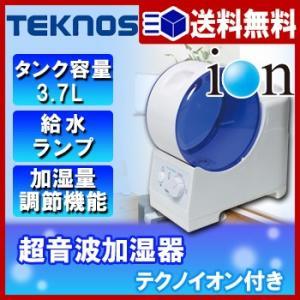 テクノイオン付き超音波加湿器 3.7L ELI-C37 加湿器 イオン 送料無料|yh-life-inc