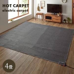 ホットカーペット 4畳 本体 電気カーペット 4帖 送料無料 |yh-life-inc