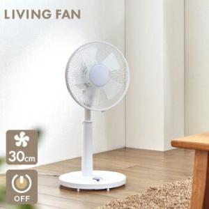 【送料無料】 扇風機 リビング 30cm KI-1735W 【 扇風機 メカ扇 リビング テクノス 】
