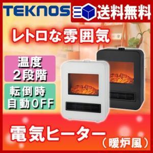 【送料無料】電気式暖炉型セラミックファンヒーター TD-S1200【 ヒーター セラミック テクノス TEKNOS 】LF667B01b000|yh-life-inc