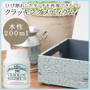 ミルクペイントクラッキングメディウム200mlLF675B51b000 yh-life-inc