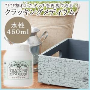 ミルクペイントクラッキングメディウム450mlLF675B51b000 yh-life-inc