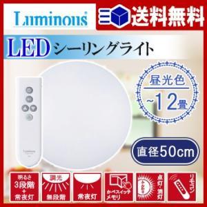 【送料無料】LEDシーリングライト 〜12畳【 LED シーリングライト ライト 照明 リビング照明 寝室 】LF685B01b000 yh-life-inc