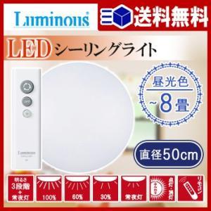 【送料無料】LEDシーリングライト 〜8畳【 LED シーリングライト ライト 照明 リビング照明 寝室 】LF685B01b000 yh-life-inc