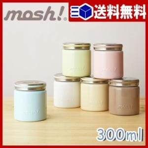 【送料無料】mosh!フードポット【 ステンレス 魔法瓶 スープ スープポット フードポット ランチジャー お弁当箱 】LF685B07b000|yh-life-inc