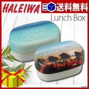 【送料無料】ハレイワ 2段ランチボックス HG2LB【 弁当箱 ランチボックス おしゃれ HALEIWA ハワイ 2段 】|yh-life-inc
