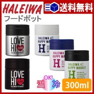 【送料無料】HALEIWA スプーン付フード300ml HPBFS300【 フードポット ハレイワ ランチボックス スープ用 弁当箱 スープジャー ランチジャー 】LF|yh-life-inc