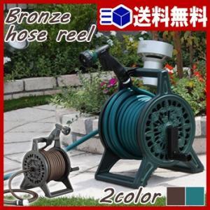 ホースリール ブロンズリール20 12mmホース 20m巻 ホース 散水 洗車 ガーデニング 水撒き 送料無料 LF698B09b000|yh-life-inc