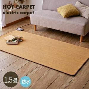 ホットカーペット フローリング調 1.5畳 木目調 128x176cm 電気カーペット 1.5帖 送料無料|yh-life-inc