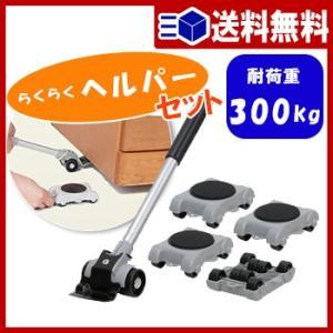 家具リフター らくらくヘルパーセット(リフター×1、台車×4)LP-200 台車 ヘルパー台車 家具移動 家具移動 簡単 模様替え 引越 送料無料|yh-life-inc