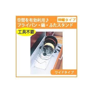 フライパン 鍋 ふたスタンドワイドタイプ 60-90cm PFN-69 ふた フライパン 自立 4964806013496|yh-life-inc