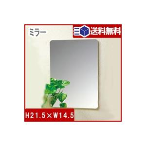 セーフティーミラーミニ H215×W145×D5mm SF-10【 ミラー 鏡 safety 粘着ミラー 浴室鏡 浴室ミラー お風呂鏡 軽量ミラー 割れない鏡 割れないミラー 】【 送|yh-life-inc