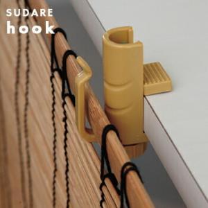 【 メール便不可 】すだれ フック SK-19 2個入4903620936536|yh-life-inc