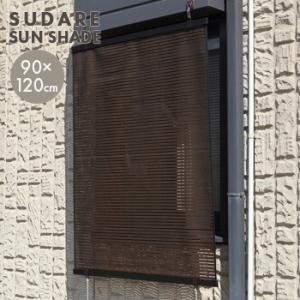 すだれ 省エネスクリーン ル・ソレイユ ブラウン 90×120cm SN-9012【 すだれ 目隠し 屋外 シェード 日よけ 窓 遮光 よしず スダレ サンシェード 節の画像