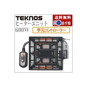 ヒーターユニット 600W手元コン TMS-600F ヒーター こたつ 送料無料|yh-life-inc