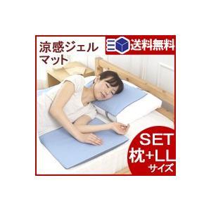 涼感ジェルマット LLサイズ+枕 約1370x920x8mm U-R285-8【ジェルパッド・冷却マット・ひんやりジェルマット・クールジェルマット・冷感 ジェル・ひんやりマ|yh-life-inc