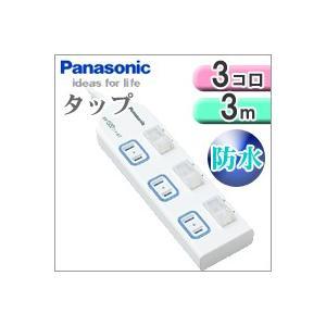 パナソニック ザ・タップX(3コ口)(3m)(ホワイト)(個別防水スイッチ付)  3mタイプ WHA25334WP【対応】|yh-life-inc