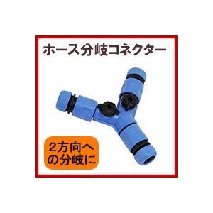 ホース分岐コネクターSSK-6【 対応 】 yh-life-inc