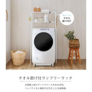 タオル掛け付 ランドリーラック 洗濯機ラック 収納 送料無料 yh-life-inc 02