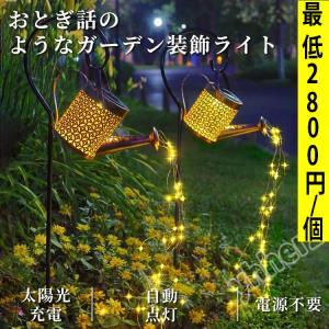 ガーデンライト ソーラーライト 屋外 じょうろ型 防水 LED ガーデン 自動点灯 おしゃれ アンテ...