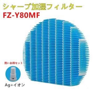 SHARP 加湿空気清浄機 FZ-Y80MF 加湿フィルター シャープ FZY80MF KC-40P...
