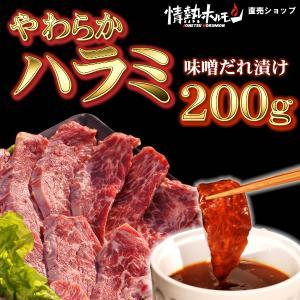 5円(お一人様1パック限り)。やわらかハラミ味噌だれ漬け(200g)。焼肉、焼き肉