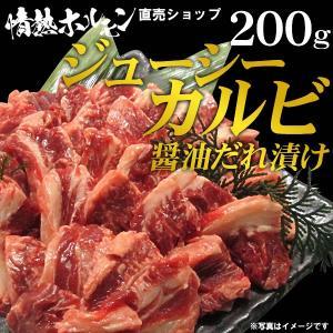 焼肉 肉 ジューシーカルビ醤油だれ漬け 200g 情熱ホルモン|yhjonetsu