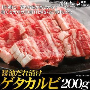 焼肉 肉  ゲタカルビ醤油だれ漬け(200g)情熱ホルモン 情ホル|yhjonetsu
