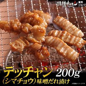 焼肉 肉 テッチャン 味噌だれ漬け200g 情熱ホルモン シマチョウ|yhjonetsu