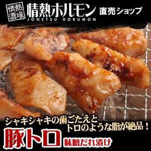 豚肉 焼肉。豚トロ味噌だれ漬け(200g)情熱ホルモン|yhjonetsu
