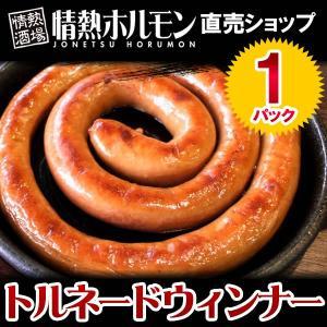 焼肉に トルネードウィンナー1パック  情熱ホルモン|yhjonetsu