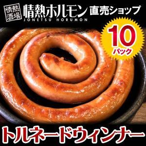 焼肉に トルネードウィンナー10パックセット 情熱ホルモン|yhjonetsu